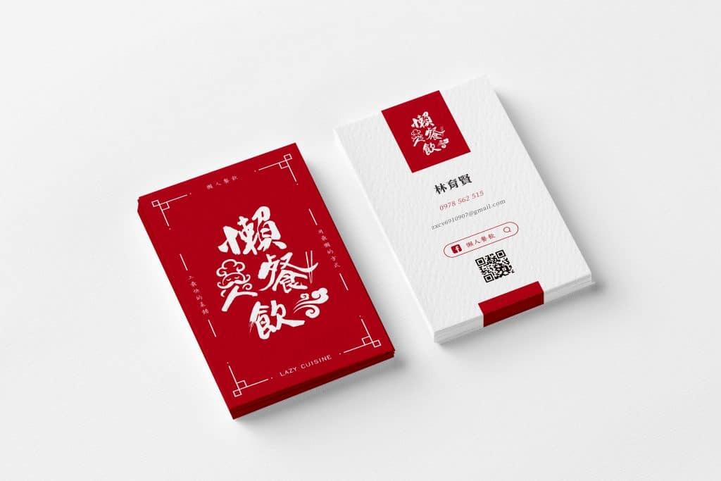 懶人茶飲 LOGO設計 形象設計 品牌設計 商標設計 名片設計