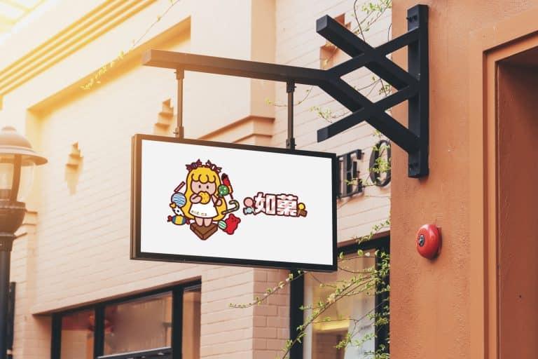 如菓 LOGO設計 形象設計 品牌設計 商標設計