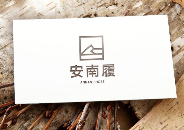 安南履 LOGO設計 形象設計 品牌設計 商標設計