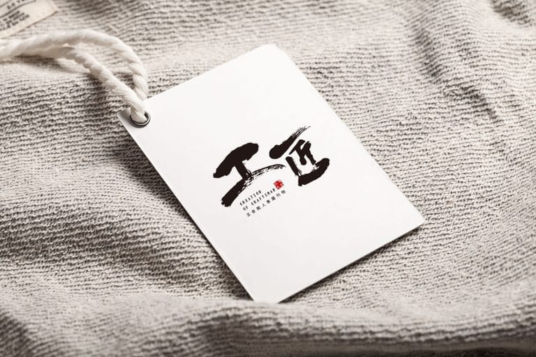 工匠 LOGO設計 形象設計 品牌設計 商標設計
