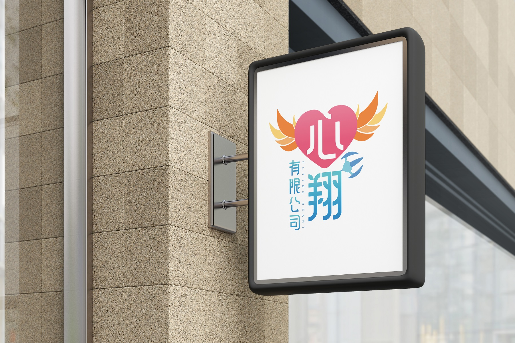 心翔 LOGO設計 形象設計 品牌設計 商標設計