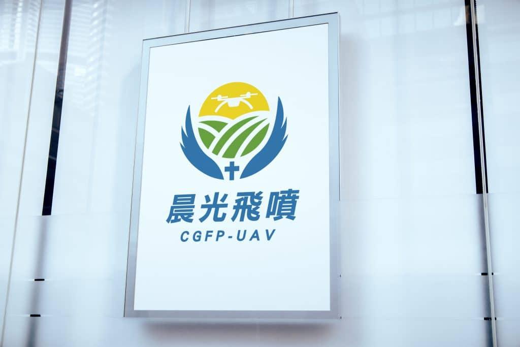 晨光飛噴 LOGO設計 形象設計 品牌設計 商標設計