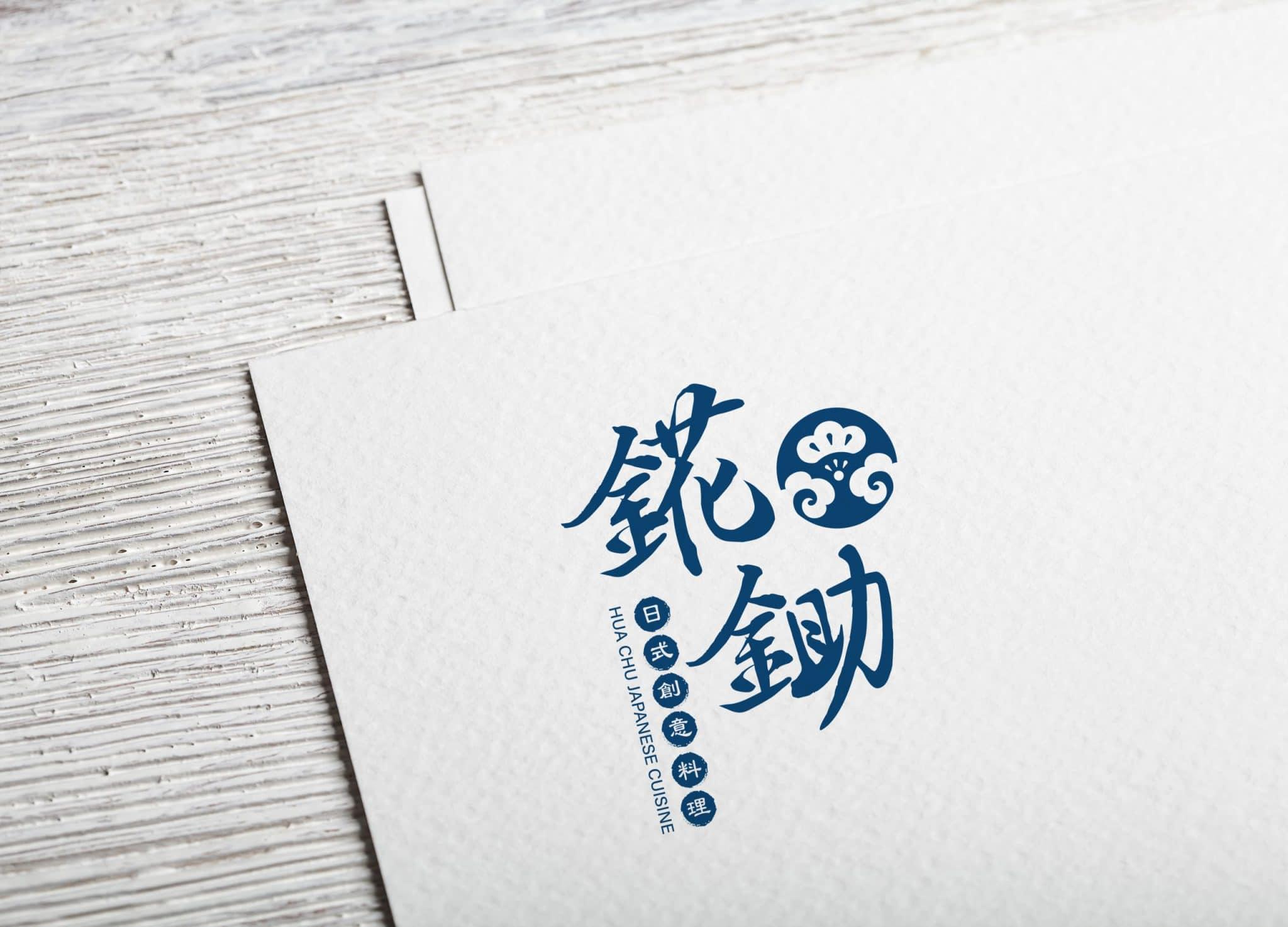 錵鋤日式創意料理 LOGO設計 形象設計 品牌設計 商標設計