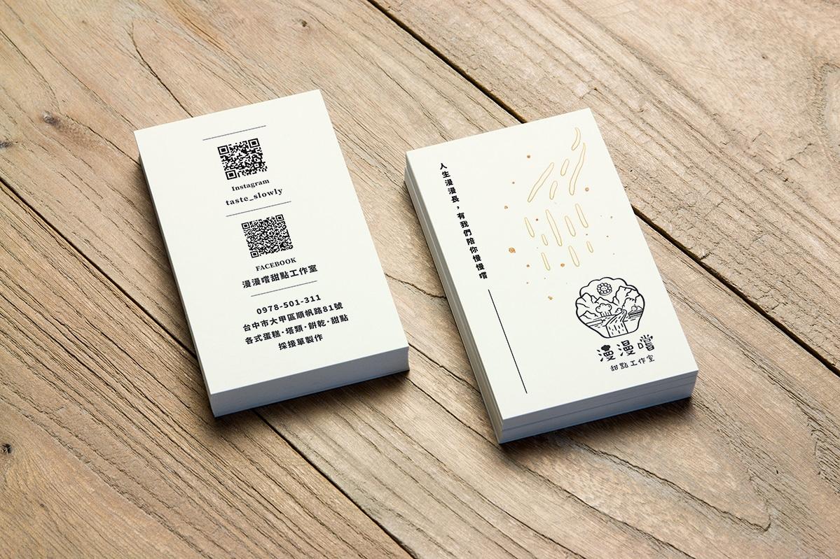 漫漫嚐甜點工作室 LOGO設計 商標設計 形象設計 品牌設計