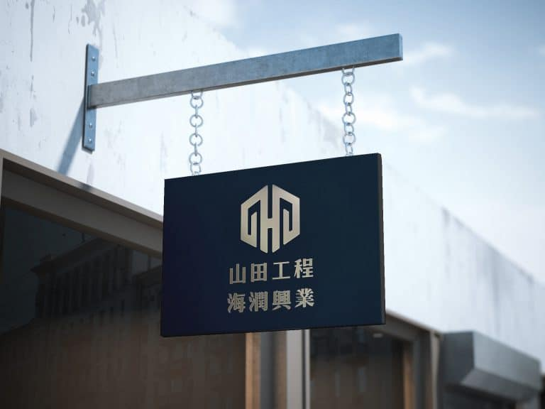 山田工程 海潤興業 LOGO設計 形象設計 品牌設計 商標設計
