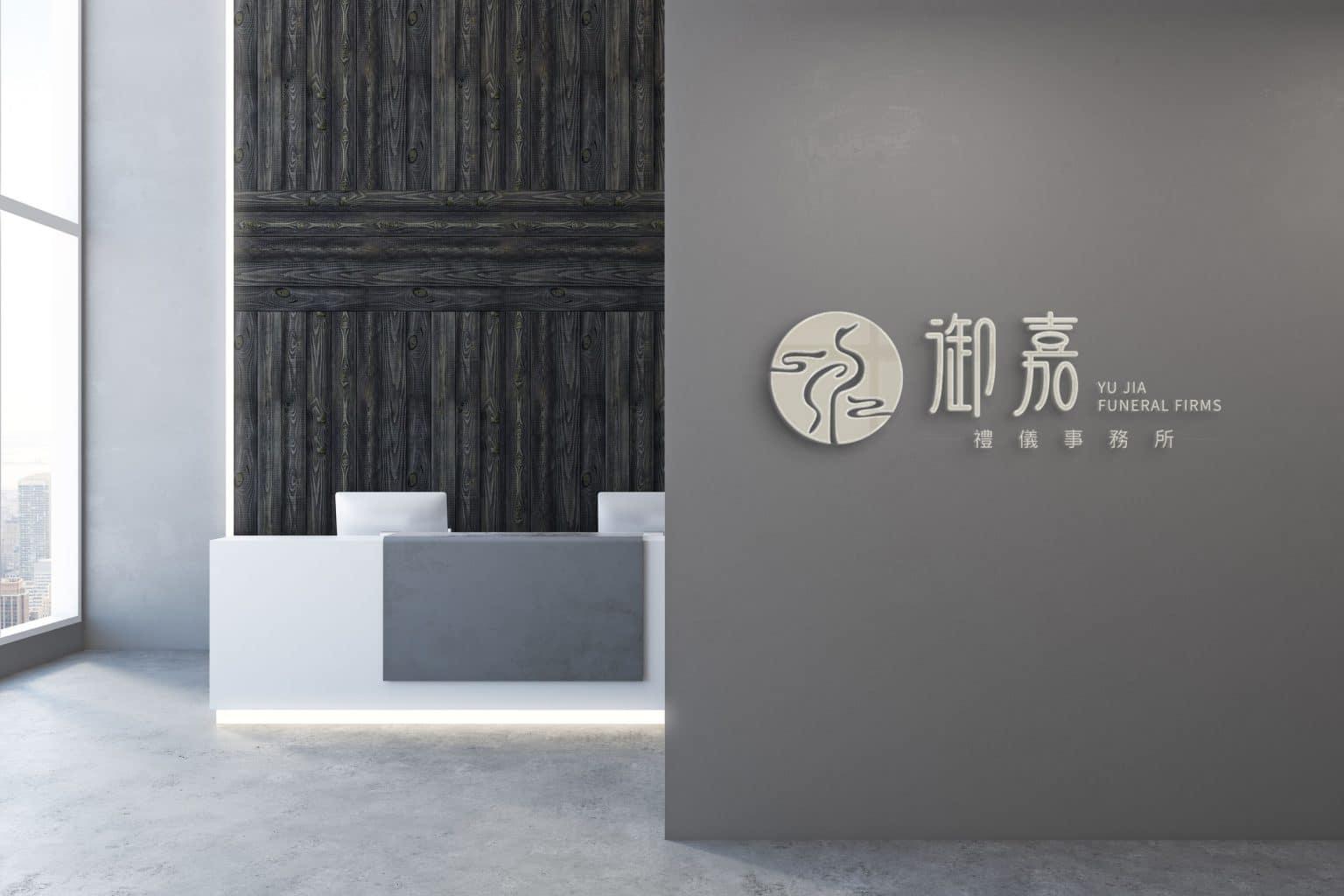 御嘉禮儀事務所 LOGO設計 品牌設計 形象設計 商標設計