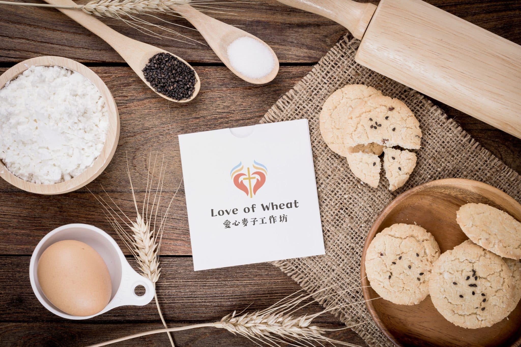 愛心麥子工作坊 LOGO設計 品牌設計 商標設計 形象設計