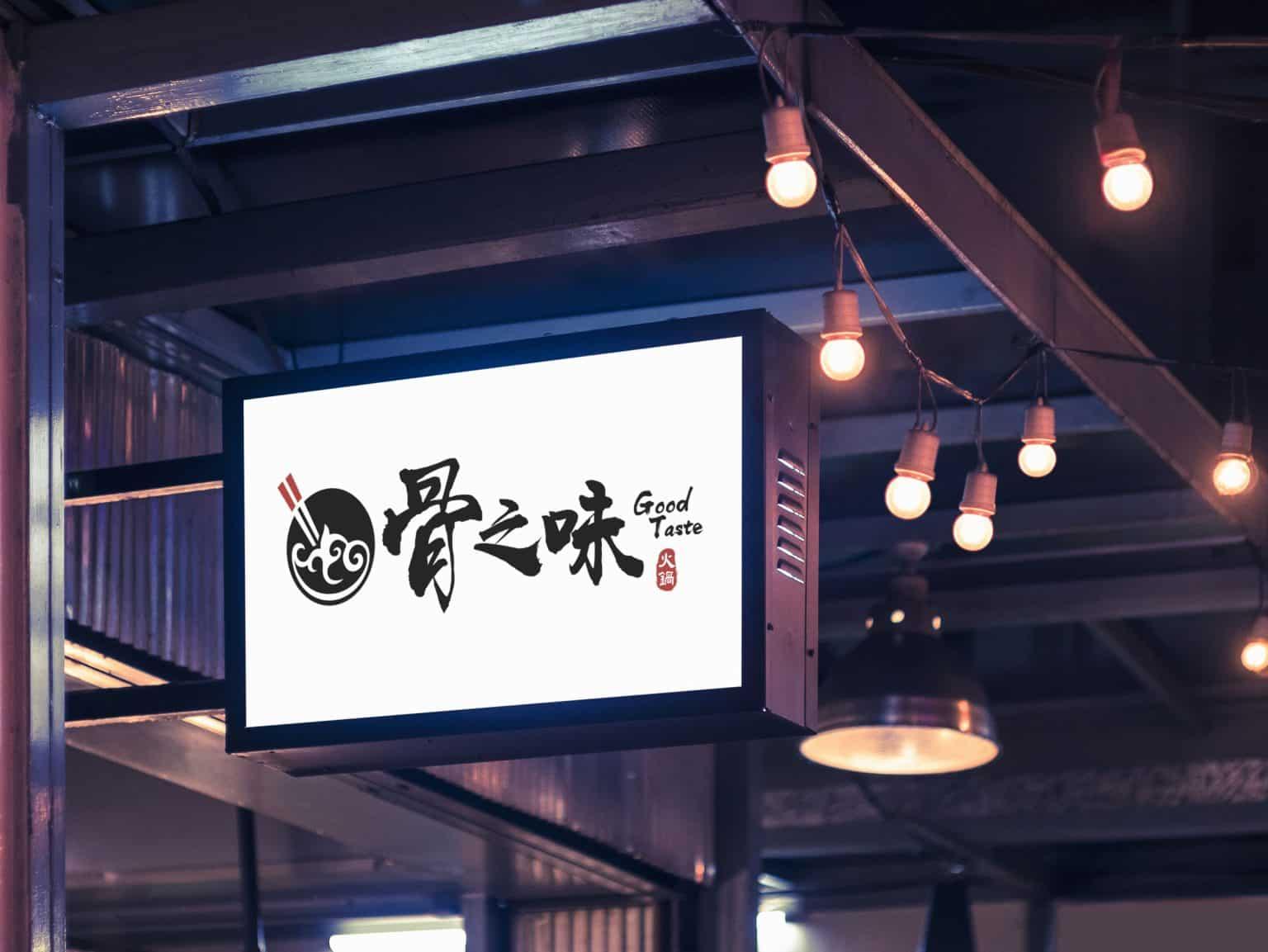 骨之味 LOGO設計 形象設計 商標設計 品牌設計
