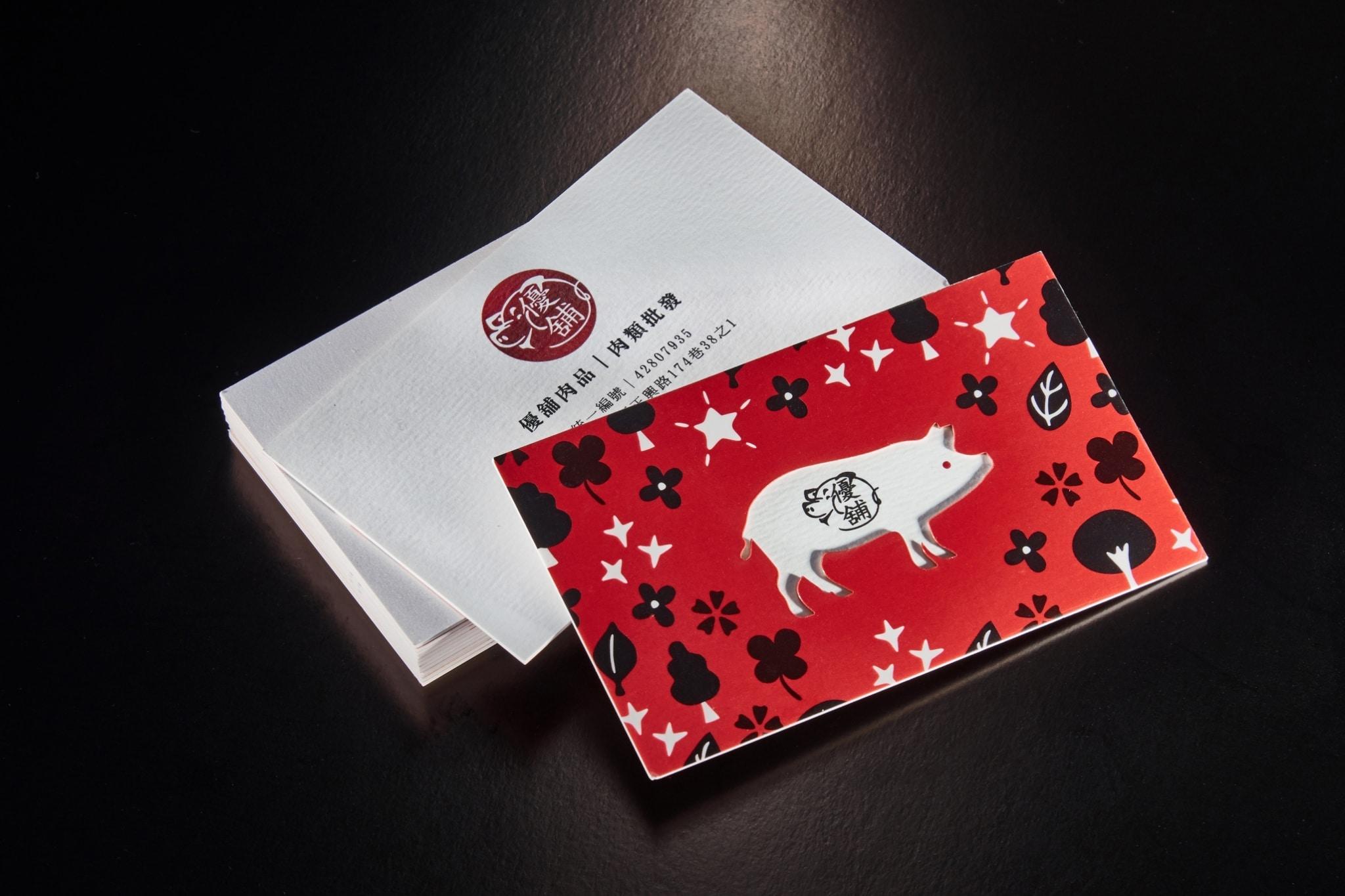 優鋪肉品 名片設計