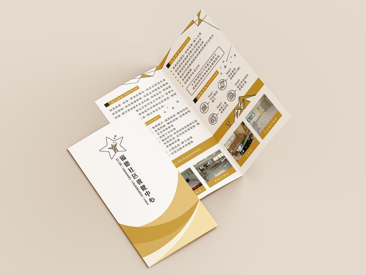 福德社區復健中心 型錄設計 DM設計 LOGO設計 形象設計 商標設計 品牌設計