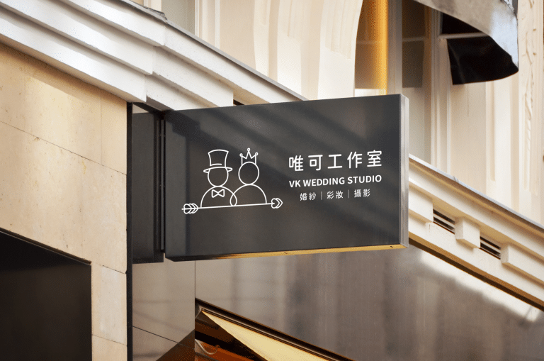 唯可工作室logo設計案例