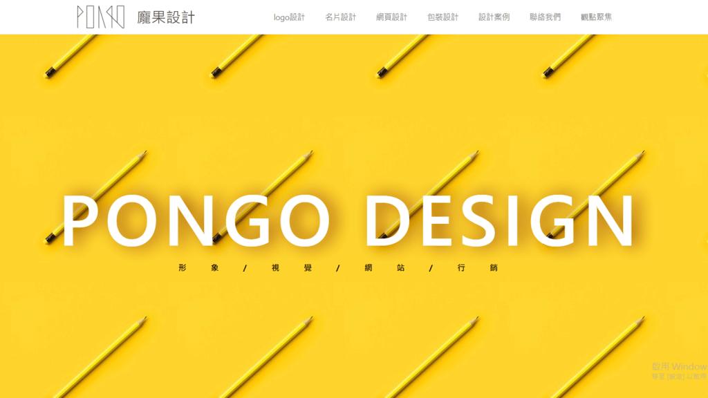 龐果設計 官方網站