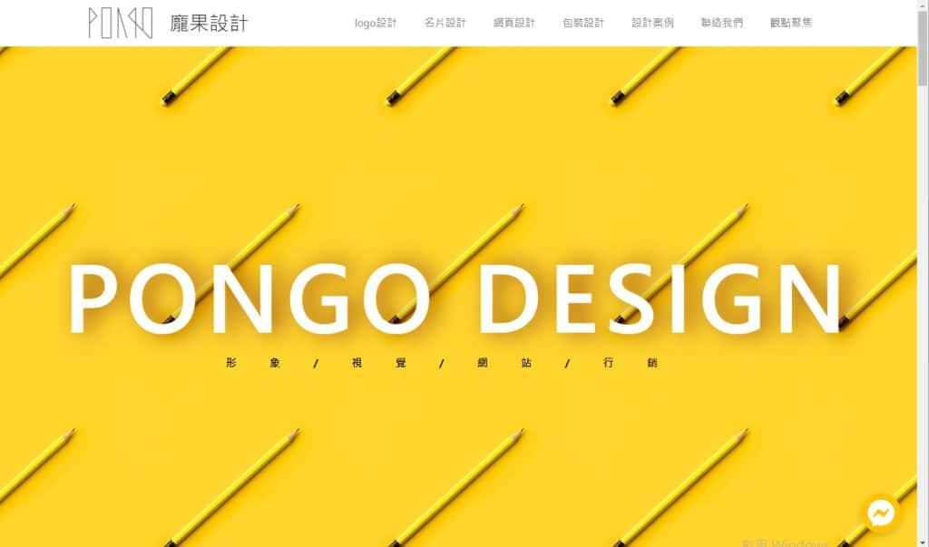 龐果設計官方網站