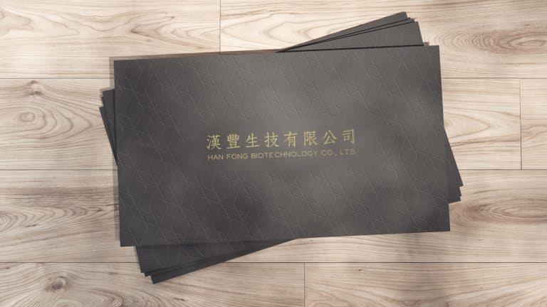 漢豐生技有限公司 名片設計 平面設計 VI設計