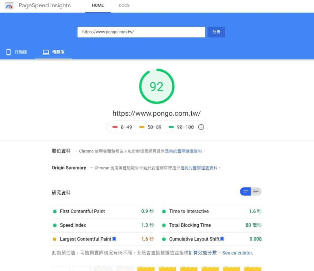 龐果設計網頁分數Google Pagespeed Insights
