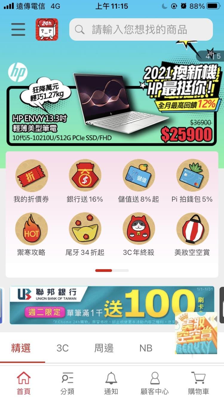 PChome 手機版頁面