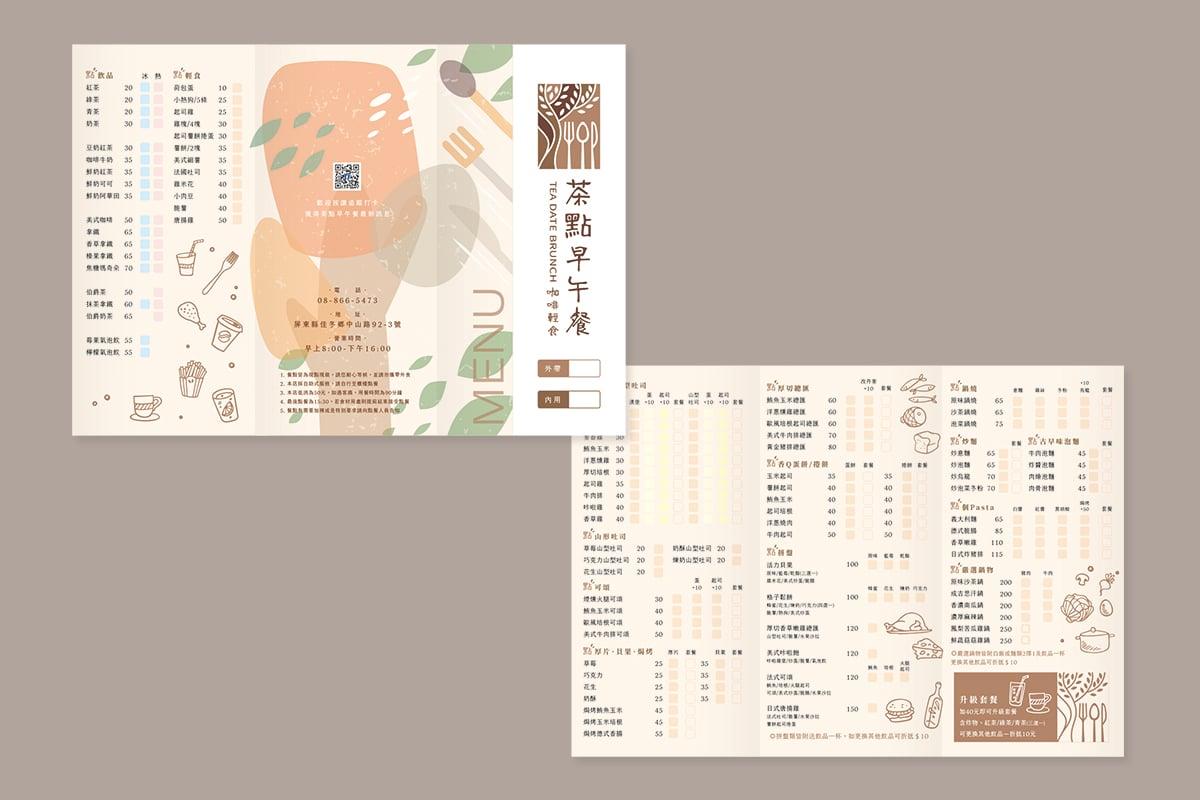 茶點早午餐 菜單設計 型錄設計 高雄平面設計