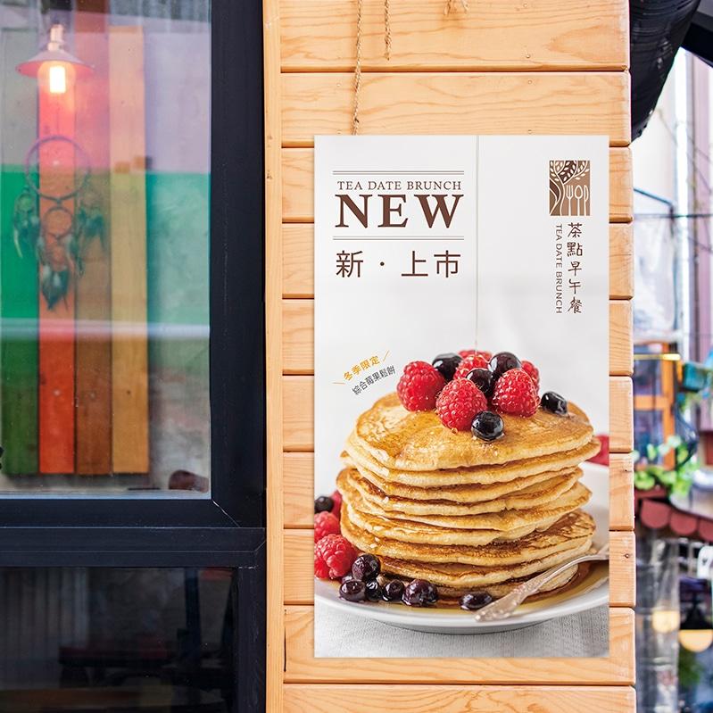 茶點早午餐-海報模擬圖 LOGO設計 形象設計 品牌設計 商標設計