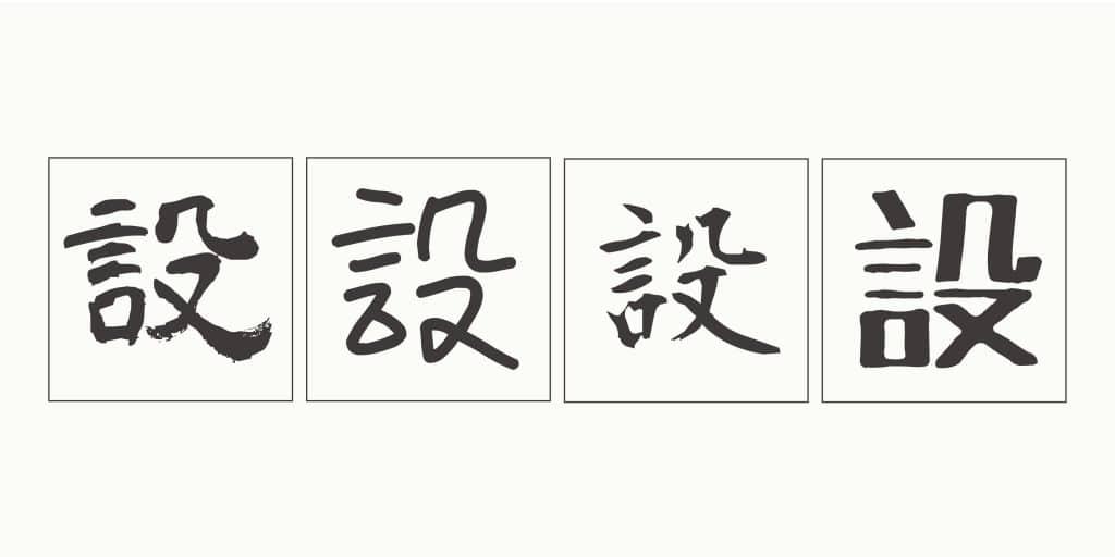 由不同手寫字體組成的LOGO標準字設計圖片