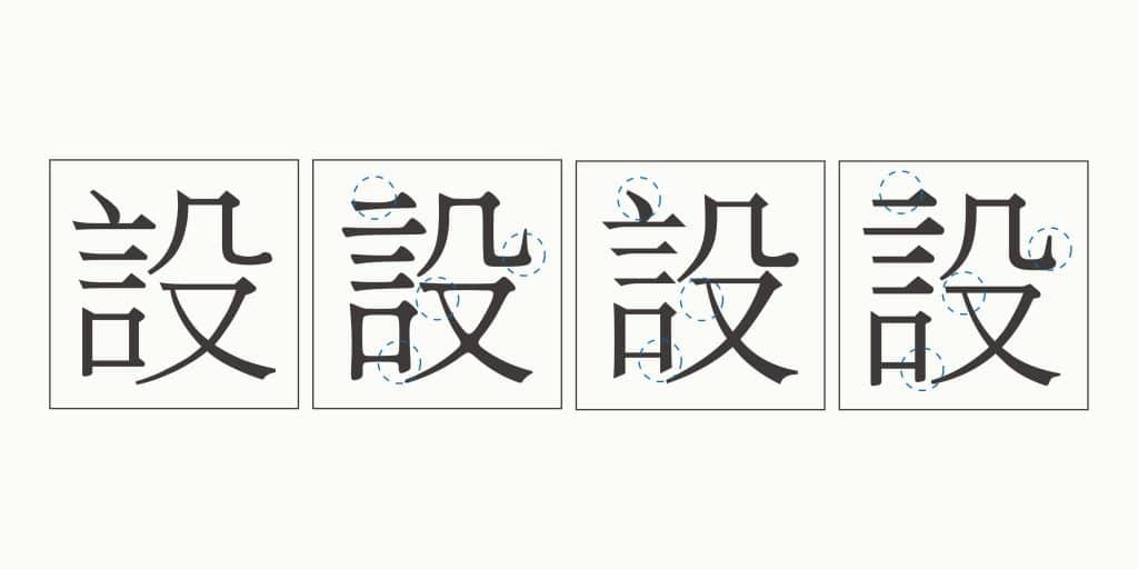 由各種明體:新細明體、ADOBE明體、源雲明體、新宋體所組成的LOGO標準字設計