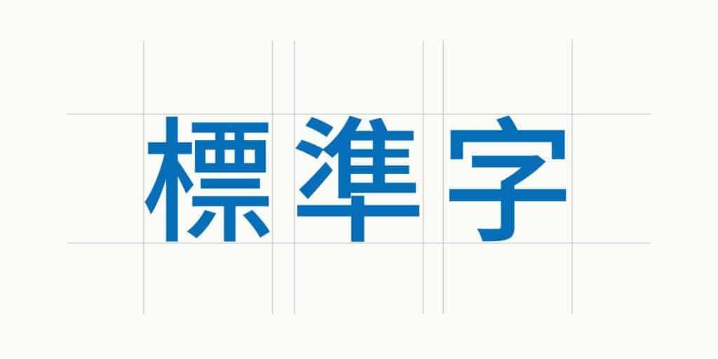 LOGO標準字設計