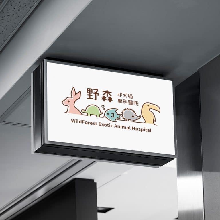 野森動物醫院 LOGO設計 形象設計 品牌設計 商標設計