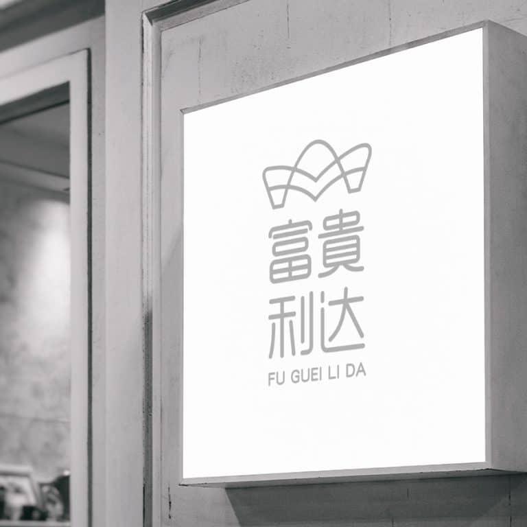 富貴利達logo招牌設計案例