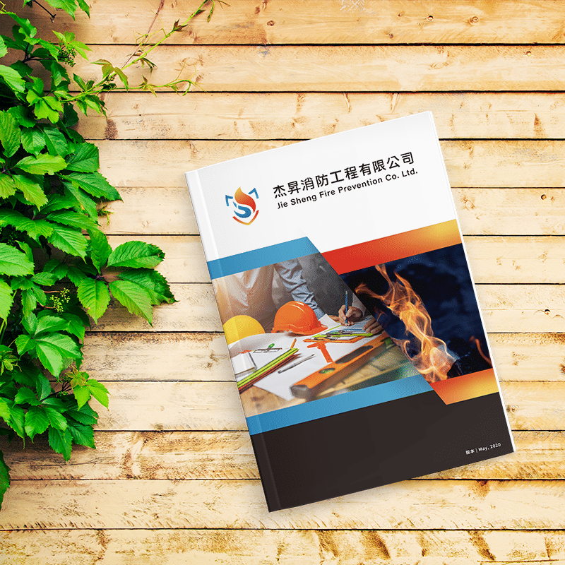 杰昇消防工程有限公司 型錄設計