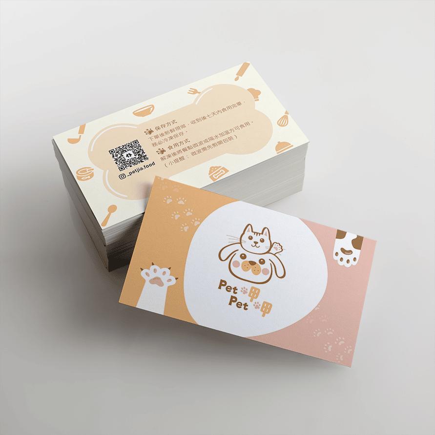 PET呷PET呷-名片 LOGO設計 形象設計 品牌設計 商標設計