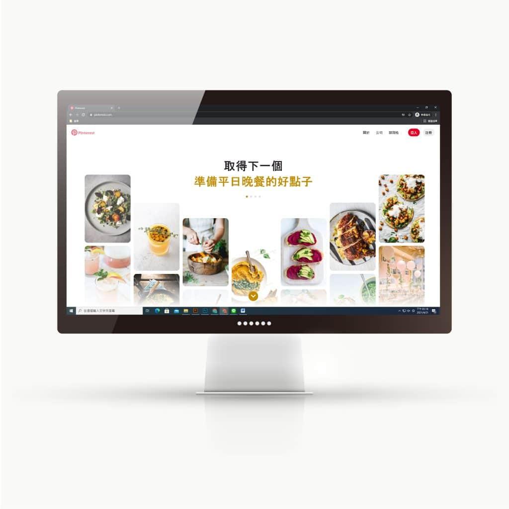 圖文社群平台:Pinterest,可以在網站搜尋圖片當作靈感參考,亦或是將產品情境照置入做品牌行銷。