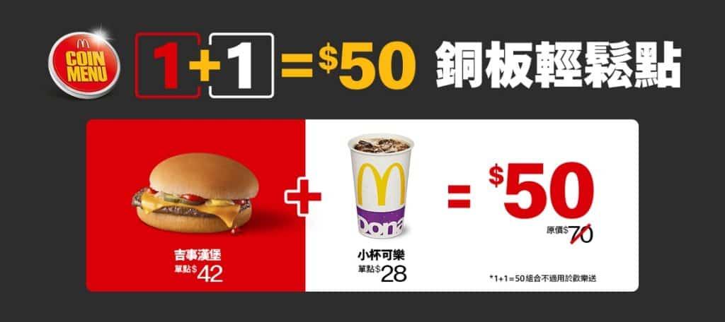 麥當勞1+1=50銅板輕鬆買廣告橫幅,上面沒有太明顯的商標,但是基本上只要辨識出品牌的代表色,孩時可以得知是麥當勞的廣告。