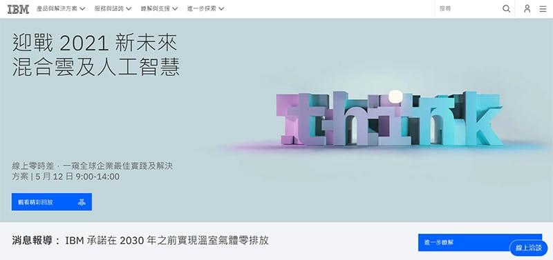IBM2021年的官方網站布局