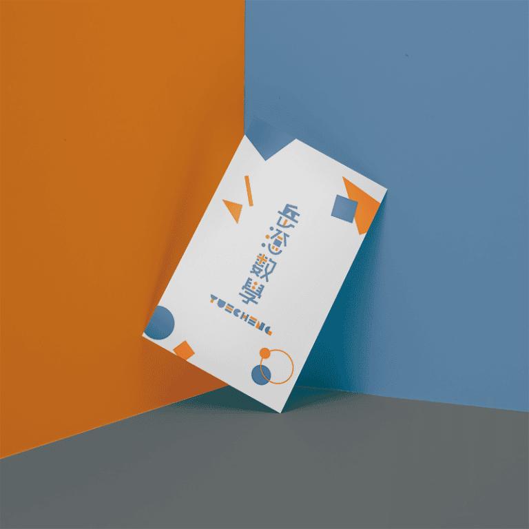 岳澄數學 名片設計 卡片設計