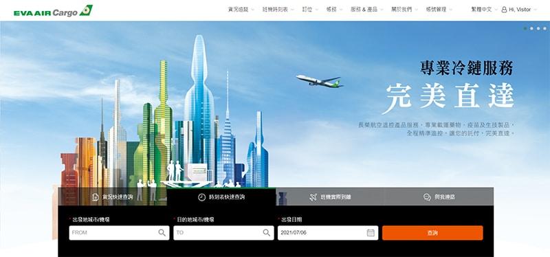長榮航空貨運目前在首頁已可以更直覺式查詢貨運狀況、時刻表與訂位,提高多頁式網站的實用性。