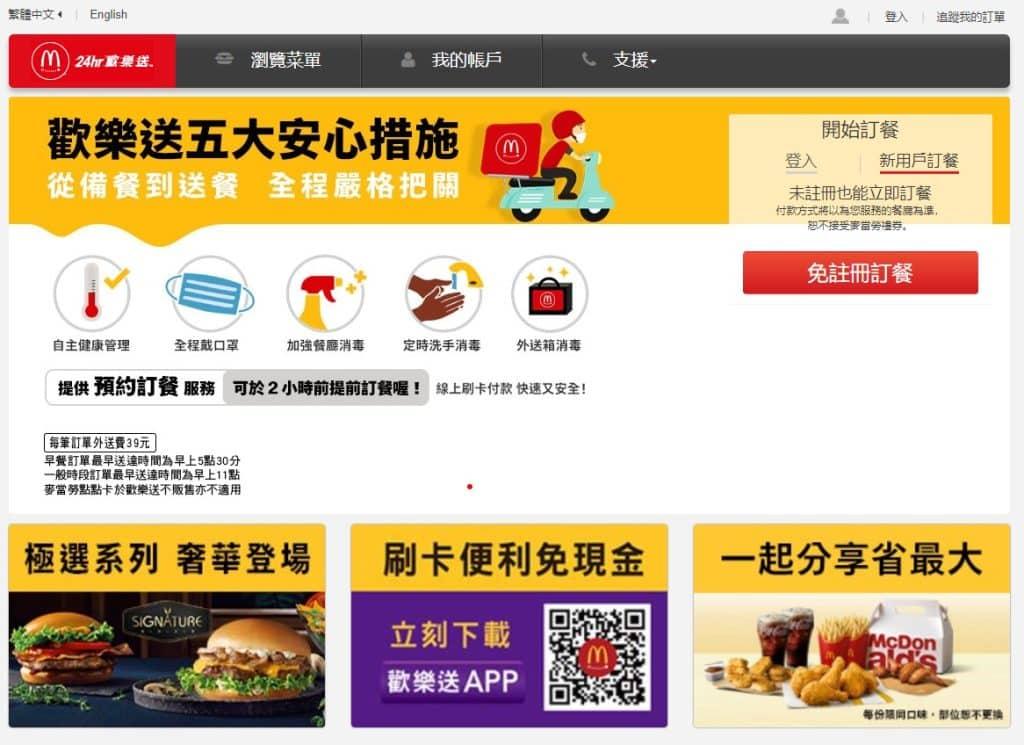 麥當勞歡樂送提供免註冊訂餐服務