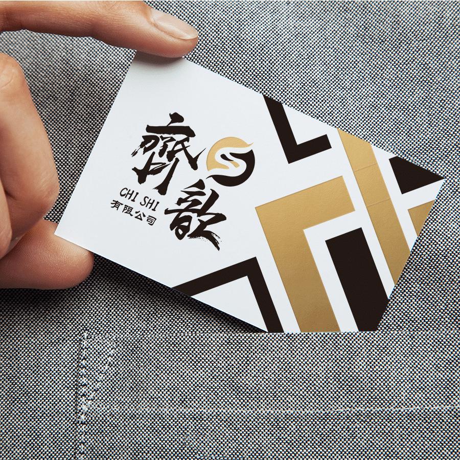 齊歆有限公司 名片設計 LOGO設計 形象設計 品牌設計 商標設計