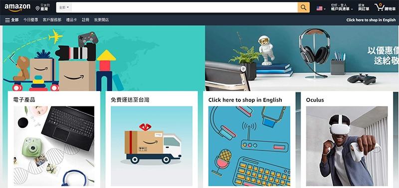 AMAZON的多頁式網站設計,主要是以使用者體驗為主,使用者體驗、流程,以及功能性才是Amazon所在乎的。