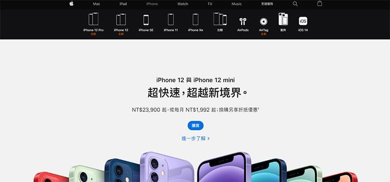 Apple的多頁式網站設計中,最上排的導航列是沒有關於品牌介紹的部分,首頁放置的則是新產品照。