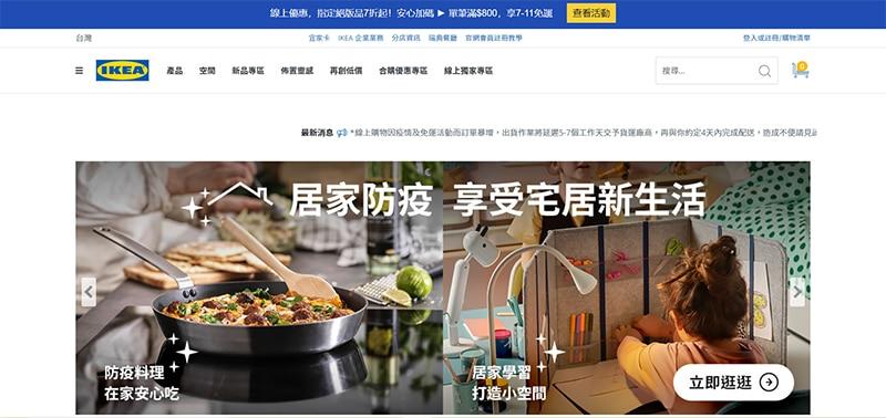 IKEA的多頁式網站設計同樣以使用者體驗為主,結合門市與線上購物的功能。