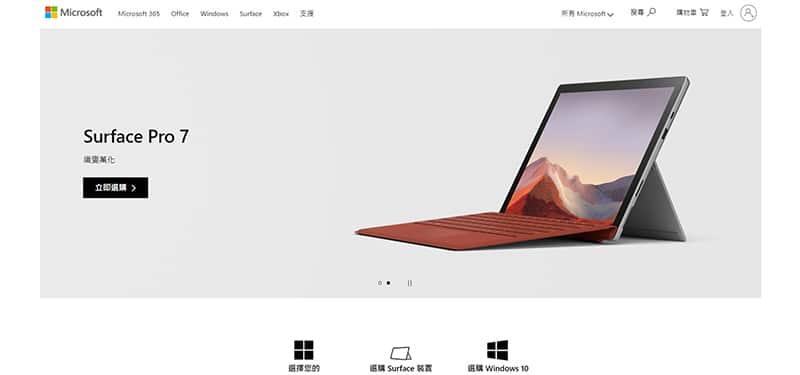 Microsoft在多頁式網站設計第一眼所能觸及的範圍內,設置了產品分類,讓使用者可以針對所需點選瀏覽。