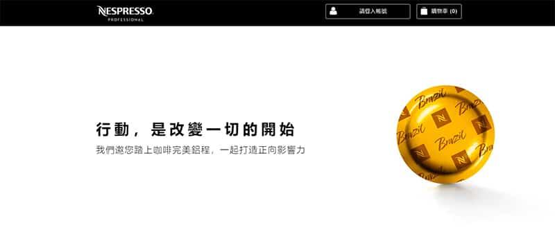Nespresso在網站上展示為環境保護所做的努力。