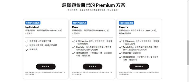 spotify網站上的訂閱制度。