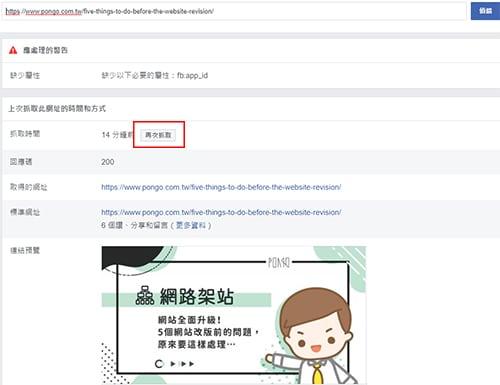 facebook分享偵錯工具可以重新抓取文章的資訊。
