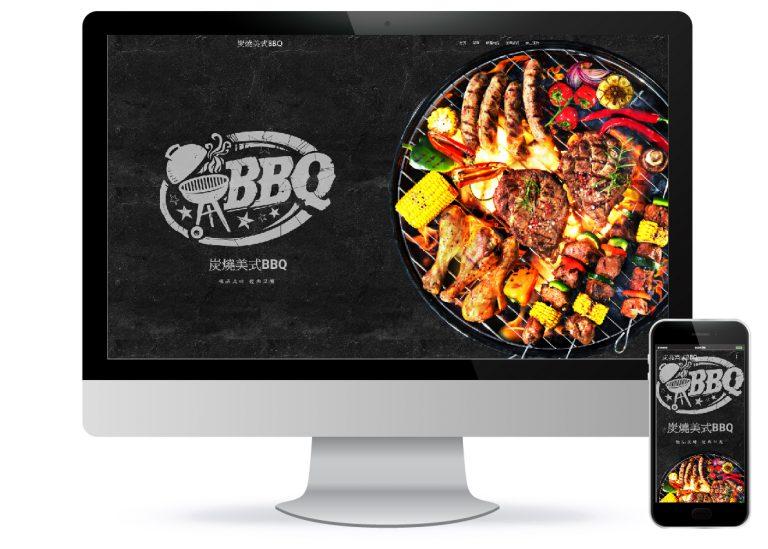 炭燒美式BBQ一頁式 網頁設計