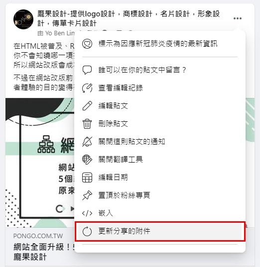 連結縮圖修改第二步,找到更新分享的附件。