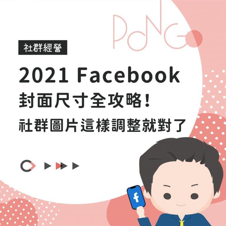 2021 Facebook封面尺寸全攻略!社群圖片這樣調整就對了