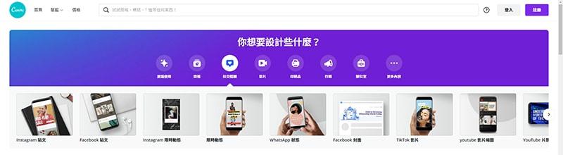 Canva官方網站首頁畫面