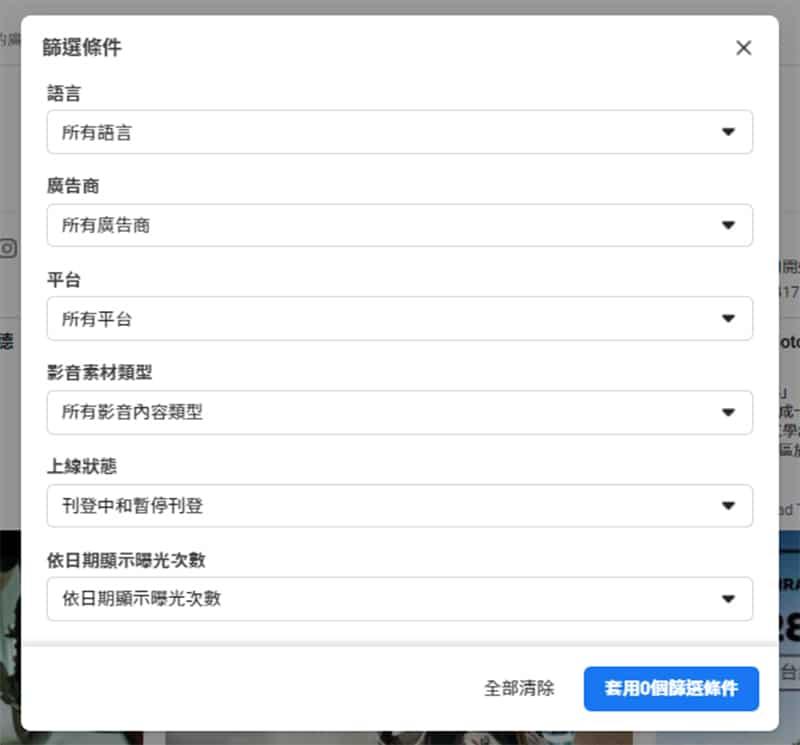 FB-Ad-Library-進階搜尋