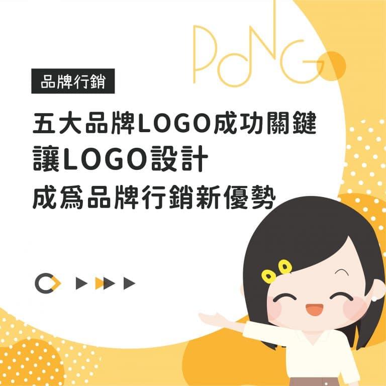 五大品牌LOGO成功關鍵,讓LOGO設計成為品牌行銷新優勢