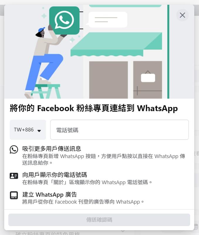 將粉絲專頁透過電話號碼連結到WhatsAPP。